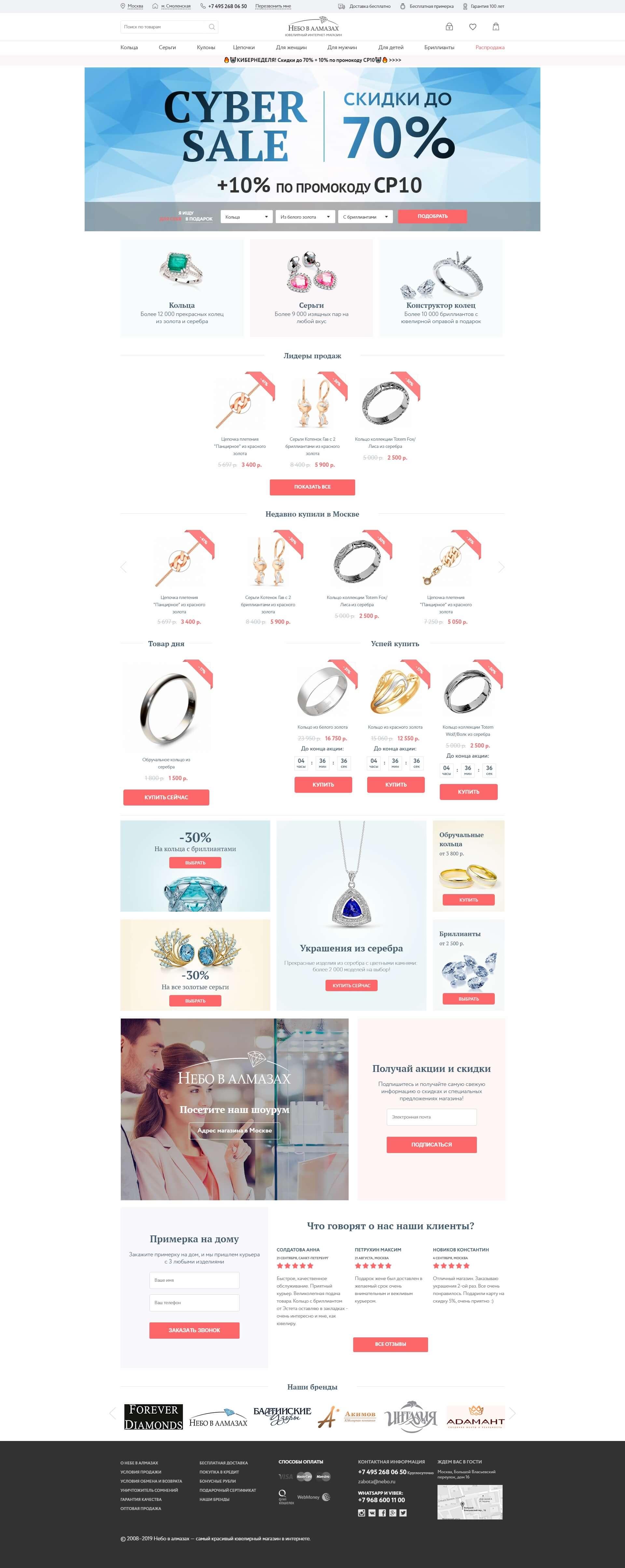 bdb94bab3e18 Создание сайта ювелирного магазина - студия Веб-Комп